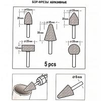 Набор STAYER Бор-фрезы абразивные для дрели, 5 шт [2990-H5]