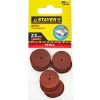 Круг отрезной STAYER 29910-H36 абразивный, d23мм, 36шт.
