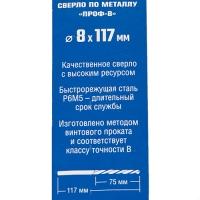 "Сверло по металлу 8x117 мм ЗУБР ""Профессионал"" 29621-8"