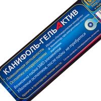 Канифоль-гель «Актив» 2 мл. шприц CONNECTOR