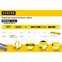 Полотно STAYER 1591_z01 для ножовки по дереву/металлу двухст, 25x300 мм (
