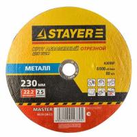Круг (диск) отрезной абразивный по металлу 230*2,5*22,2 STAYER 36220-230-2.5