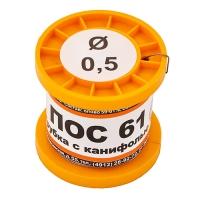 Припой ПОС-61 0.5 мм. 100 гр. в катушке с канифолью