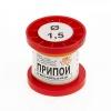 Припой ПОС-61 1,5 мм. 100 гр. в катушке без канифоли