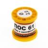 Припой ПОС-61 2.0 мм. 100 гр. в катушке с канифолью