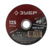 Круг (диск) отрезной абразивный по металлу 125*1,2*22,2 ЗУБР 36300-125-1.2